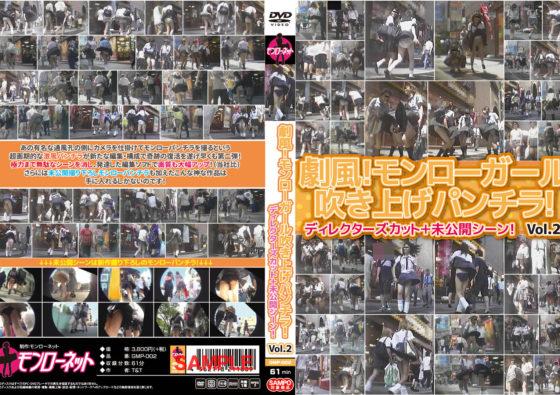 劇風!モンローガール吹き上げパンチラ! ディレクターズカット+未公開シーン!Vol.2